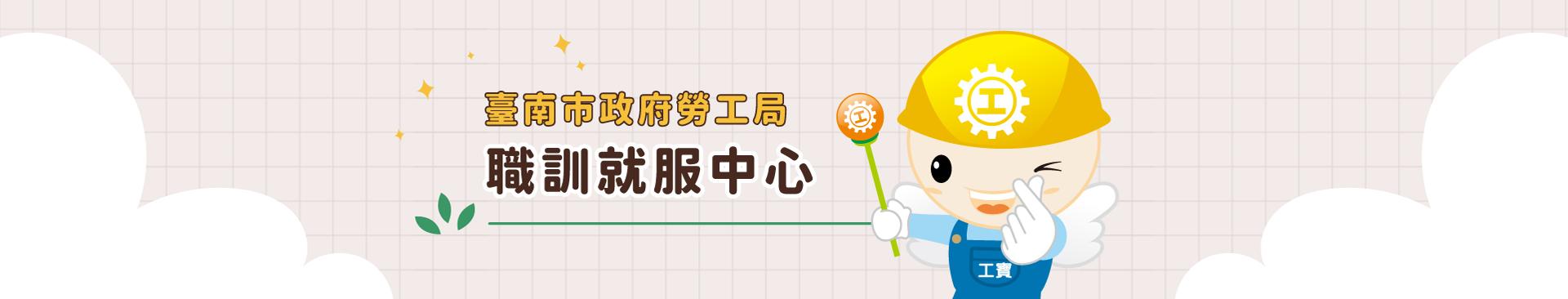 台南市政府勞工局職訓就服中心橫幅LOGO