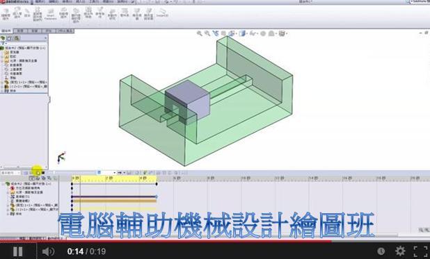 電腦輔助機械設計繪圖班