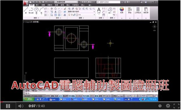 AutoCAD電腦輔助製圖證照班