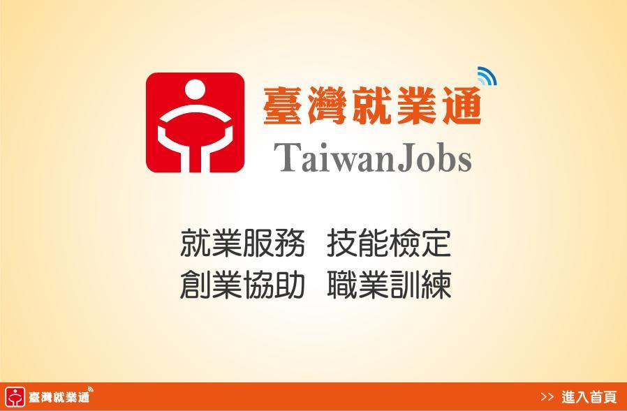前往台灣就業通(開新視窗)