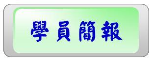 102勞工領袖大學高階班學員簡報