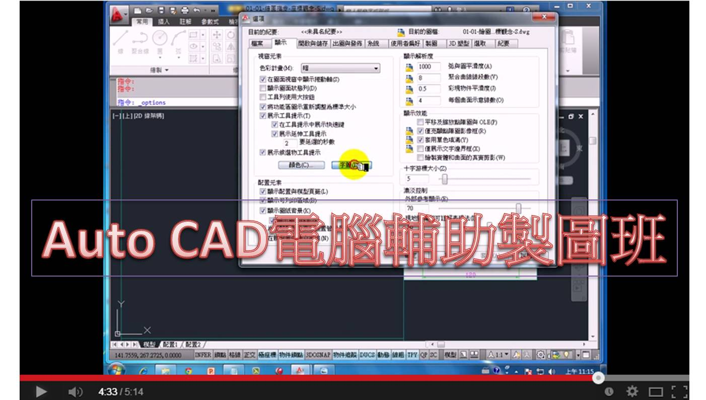 Auto CAD電腦輔助製圖班