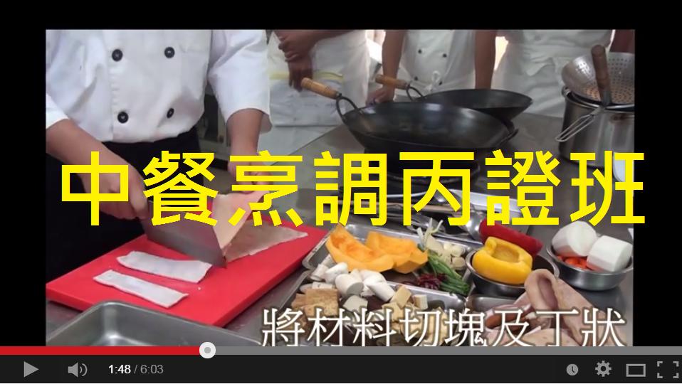 中餐烹調丙證班