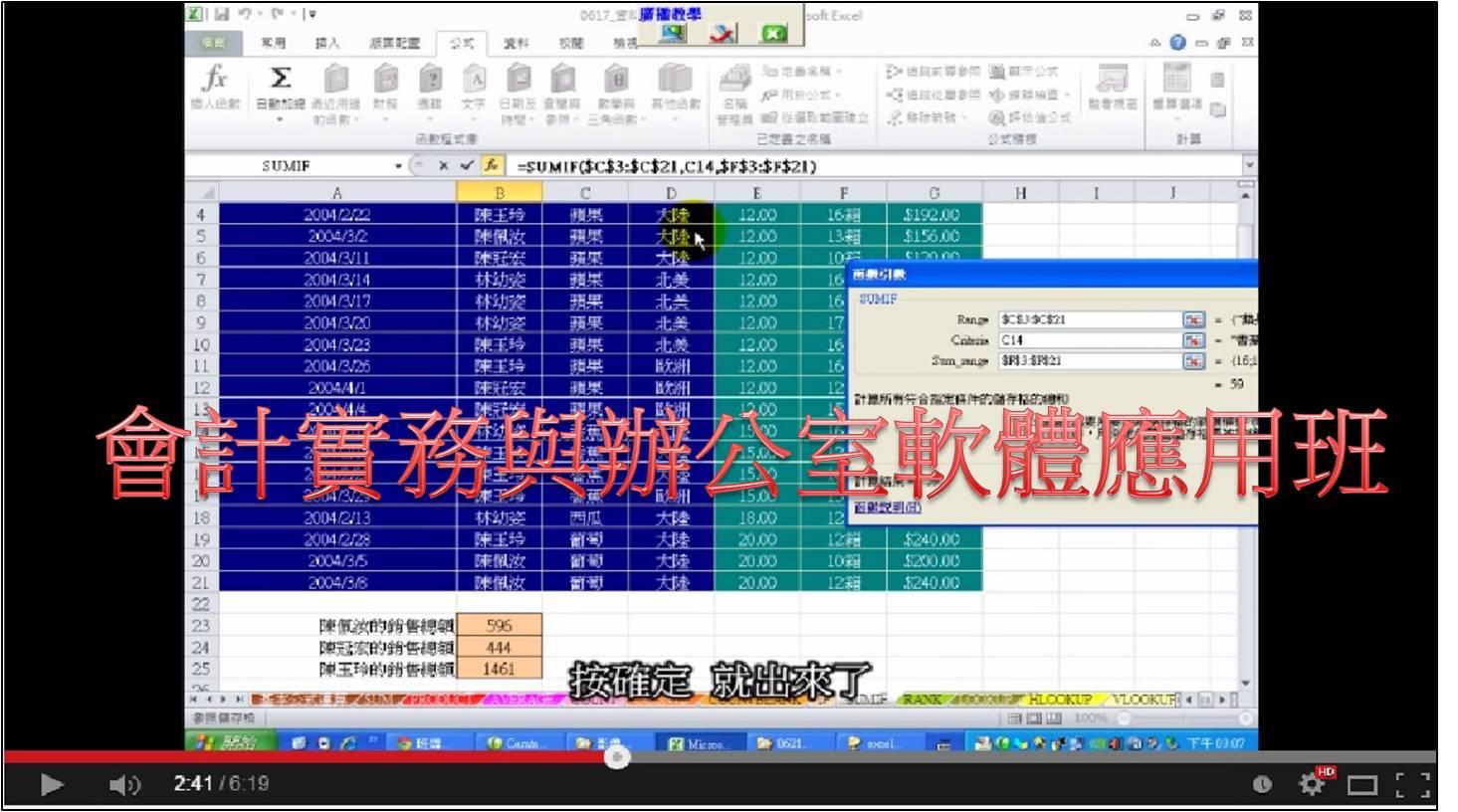 會計實務與辦公室軟體應用班