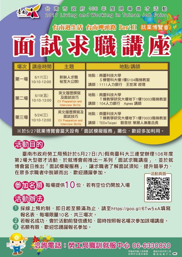 [0527]台南大型 面試講座海報-01