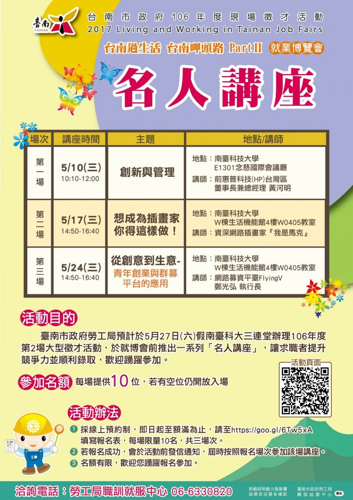 [0527]台南大型 面試講座海報-02