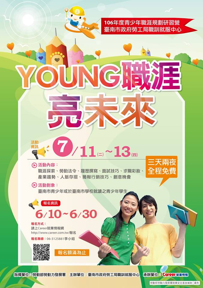 106年度青少年職涯規劃研習營