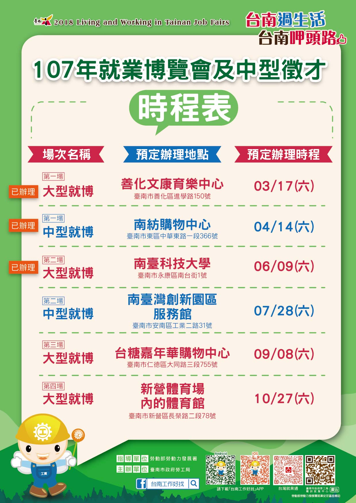 Tainan Expo-Schedule