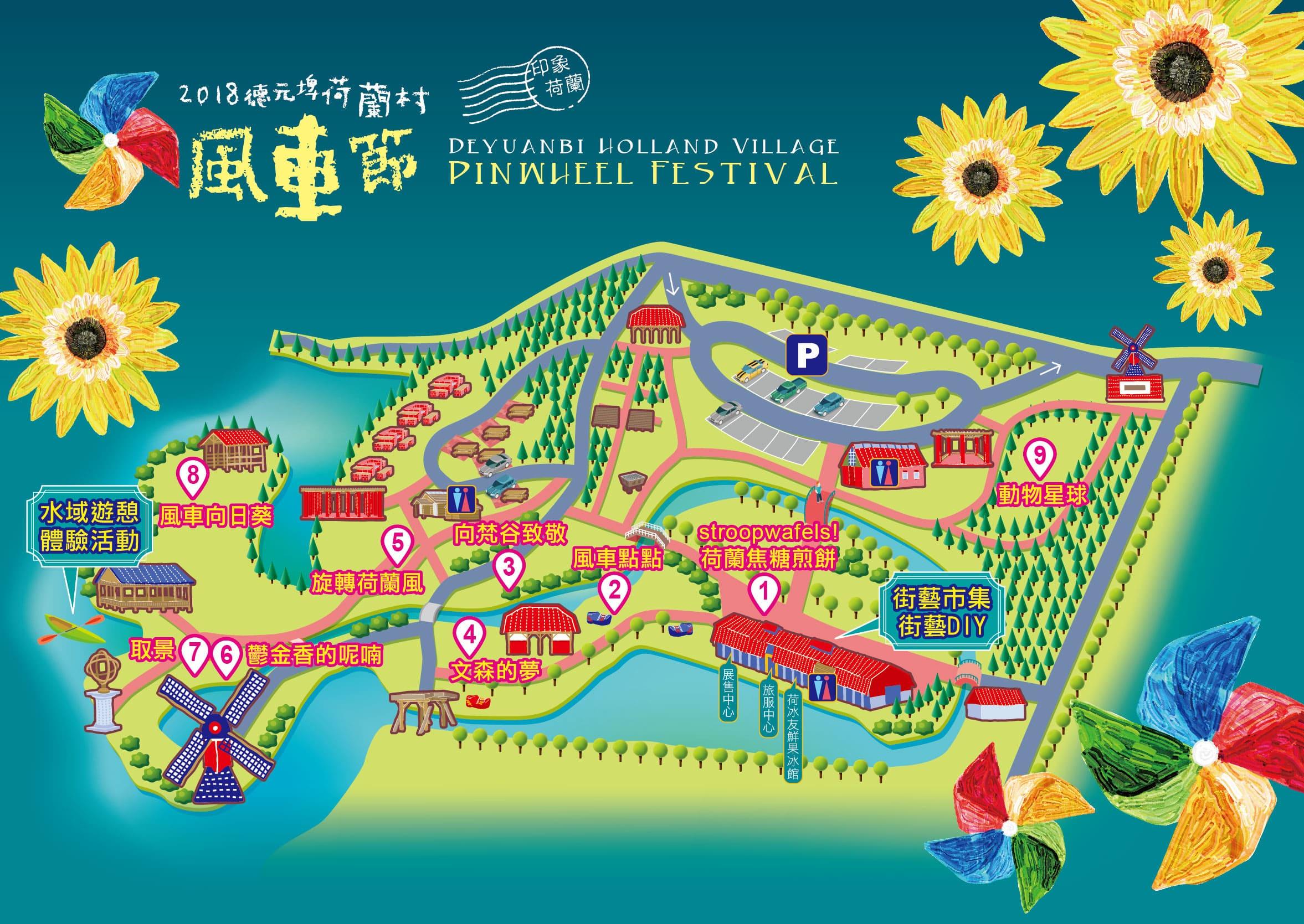 2018風車節地圖