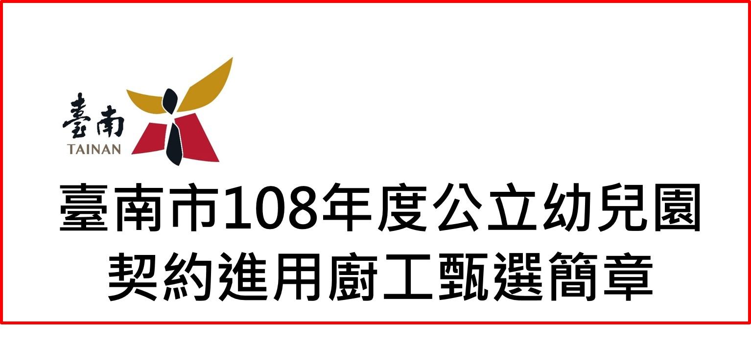臺南市108年度公立幼兒園契約進用廚工甄選簡章