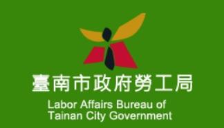 臺南市勞工局網站連結(另開新視窗)