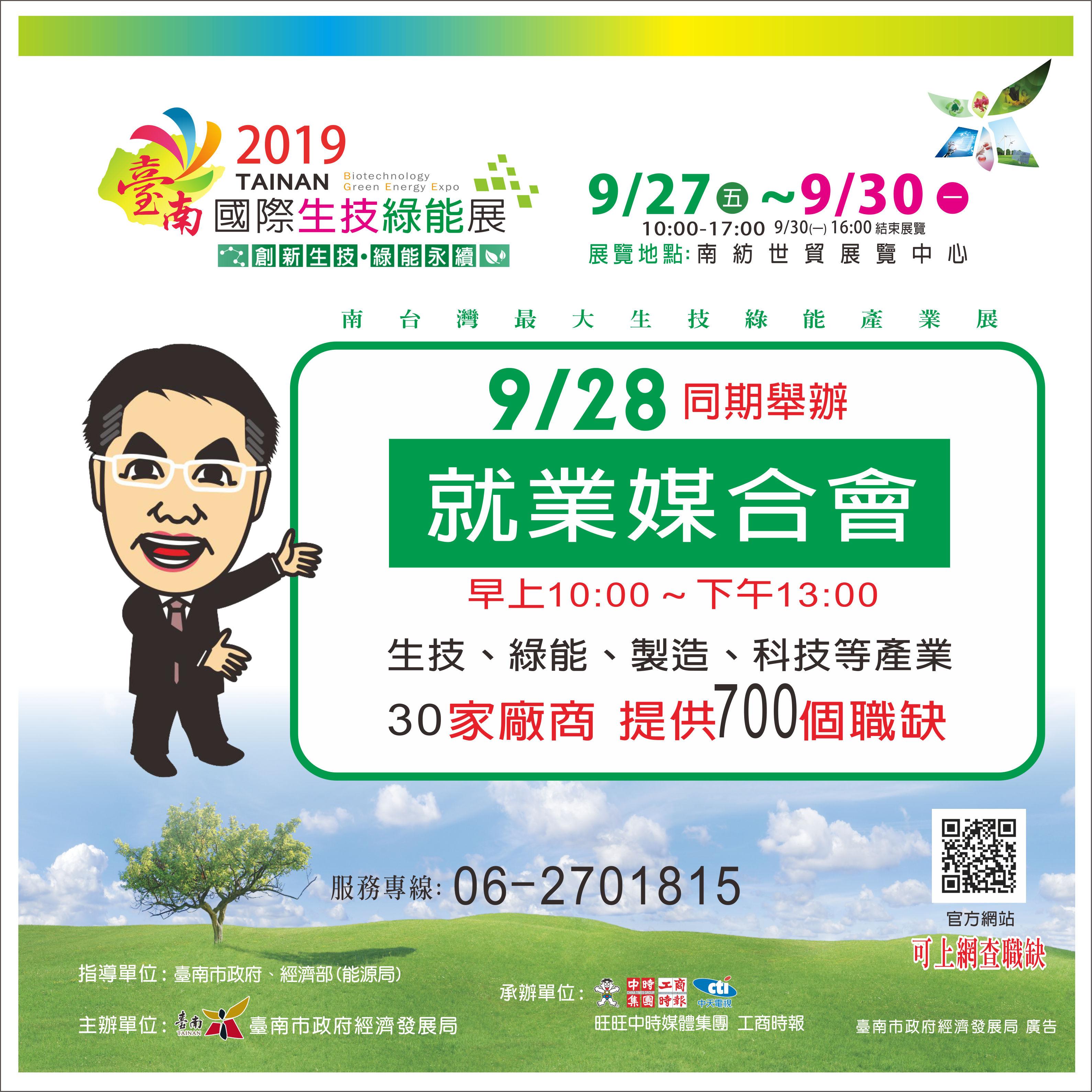 2019臺南國際生技綠能展就業媒合會
