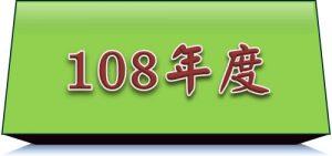 108年度網路學堂
