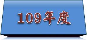 109年度網路學堂