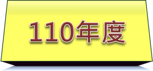 110年度網路學堂