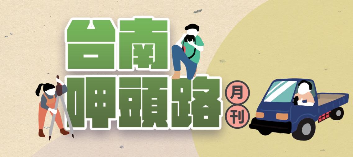 2021台南呷頭路月刊(另開新視窗)