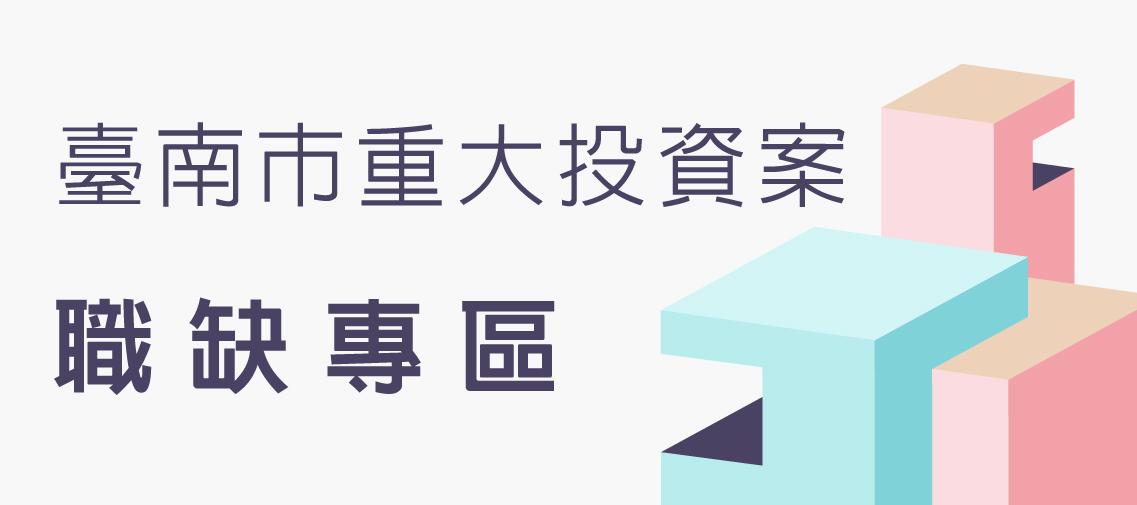 臺南市重大投資案職缺專區(另開新視窗)